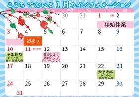 1月営業カレンダー